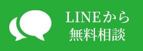 LINEから無料相談