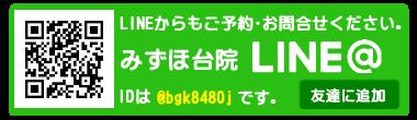LINE,やましろ整体院トトノエル,みずほ台院,埼玉