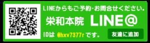 LINE,やましろ整体院トトノエル,栄和本院,埼玉
