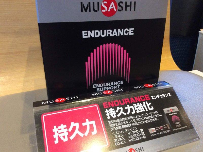 アミノ酸,endurance