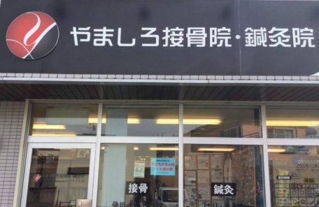 やましろ,整体院,トトノエル,埼玉,さいたま市,桜区,栄和