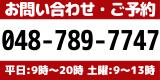 お問い合わせ・ご予約:048-789-7747