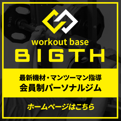 workout base BIGTHのホームページはこちら